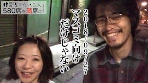 【2018/09/27】試写会について