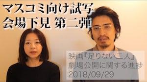 【2018/09/29】マスコミ向け試写会の会場下見 第二弾
