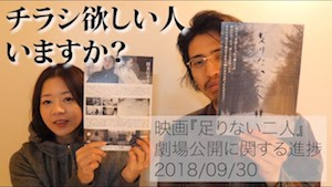 【2018/09/30】チラシ欲しい人いますか?