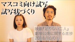 【2018/10/01】試写状づくり