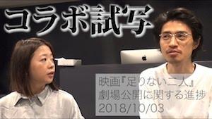 【2018/10/03】打ち合わせ