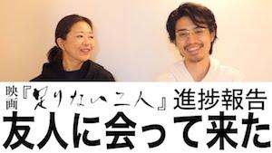 【2018/10/08】学生時代の友人